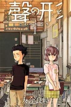 koe-no-katachi-600-1758015