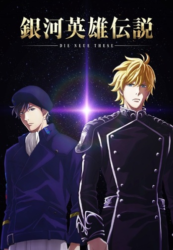 galactic heroes a