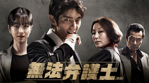 Lawless Lawyer 02