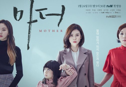 mother kdrama poster