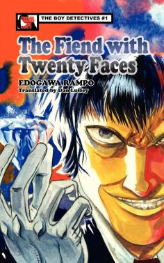the fiend with twenty faces rampo