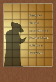 detective fiction in japan