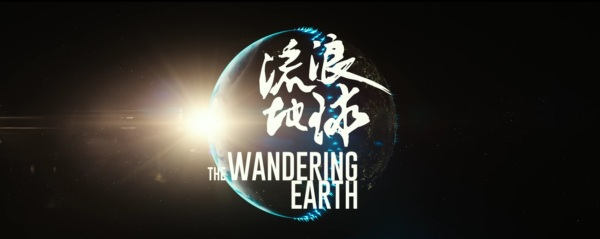 Wandering Earth Title 01